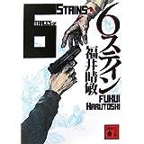 6ステイン (講談社文庫)