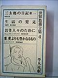 世界教養全集〈第4〉 (1963年)