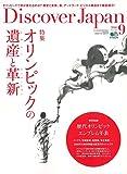 Discover Japan (ディスカバー・ジャパン) 2016年 9月号
