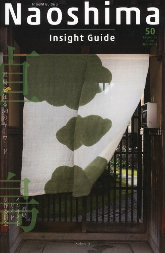 Naoshima Insight Guide 直島を知る50のキーワード (Insight Guide 3)