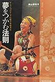 夢をつかむ法則  アニャンゴのケニア伝統音楽修業記