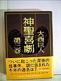 神聖喜劇 第3巻 (文春文庫 279-3)