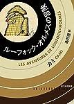 ルーフォック・オルメスの冒険 (創元推理文庫)
