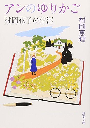 アンのゆりかご—村岡花子の生涯 (新潮文庫)