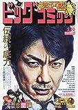 ビッグコミック 2019年 2/10 号 [雑誌]