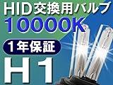 HID交換用バルブ★H1/10000K★ /