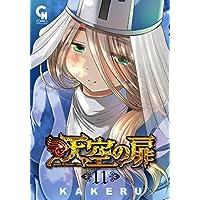 天空の扉 コミック 1-11巻セット