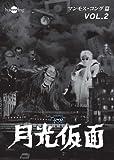 月光仮面 第3部 マンモス・コング篇 VOL.2[DVD]