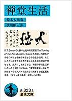 禅堂生活 (岩波文庫)