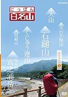 にっぽん百名山 西日本の山I [DVD]