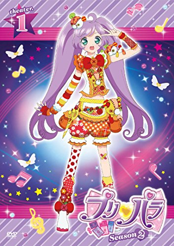 プリパラ Season2 theater.1 [DVD]