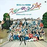 昭和の名盤シリーズ 歌のないエレキ歌謡シリーズ「スモーキン・ブギ」