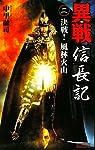 異戦 信長記〈2〉決戦!風林火山 (歴史群像新書)