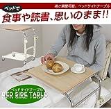 昇降式サイドテーブル【Side-Table】 高さ調節可能! ベッドやソファ、高座イスのサイドテーブルにピッタリ! 移動にラクなキャスター付き! サイドテーブル 介護テーブル ベッドテーブル