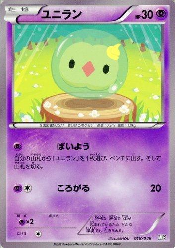 ユニラン ポケモンカードゲーム MDB【マスターデッキビルドBOX EX】 MDB-018