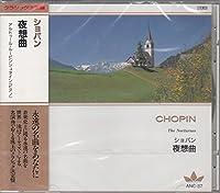 ショパン/夜想曲 ANC87