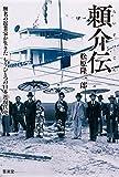 頼介伝―無名の起業家が生きたもうひとつの日本近現代史