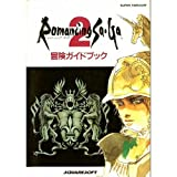 ロマンシングサ・ガ2冒険ガイドブック