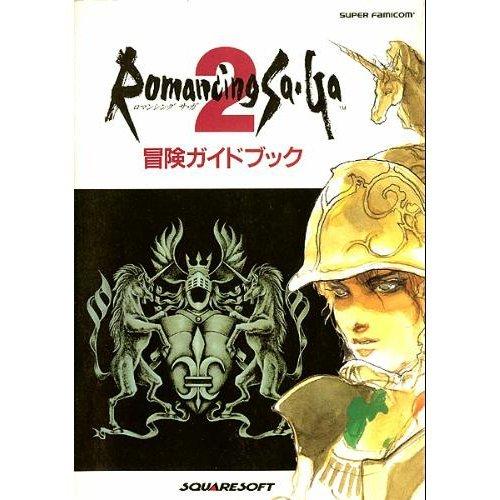 ロマンシングサ・ガ2冒険ガイドブックの詳細を見る