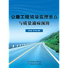 公路工程质量监理要点与质量通病预防 (Chinese Edition)