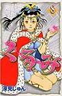 くるみ 第8巻