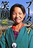 ブータンの笑顔: 新米教師が、ブータンの子ど...