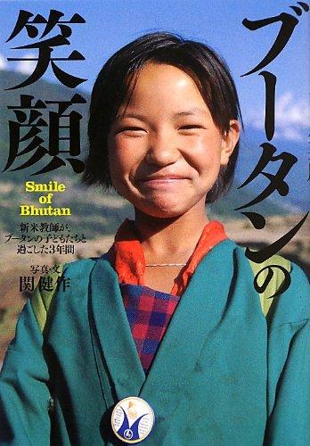 ブータンの笑顔: 新米教師が、ブータンの子どもたちと過ごした3年間の詳細を見る