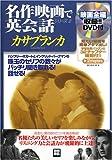 カサブランカ (別冊宝島 1407 名作映画で英会話シリーズ 2)
