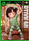 BTOOOM! 14 (BUNCH COMICS) 画像