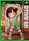 BTOOOM! 第14巻