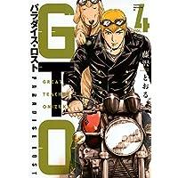 GTO パラダイス・ロスト(4) (ヤンマガKCスペシャル)