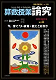 算数授業研究 Vol. 109 論究 X