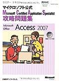 セミナーテキスト MCAS攻略問題集MS OFFICE ACCESS 2007 (セミナーテキストマイクロソフト公式)