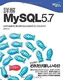 詳解MySQL 5.7 止まらぬ進化に乗り遅れないためのテクニカルガイド (NEXT ONE)