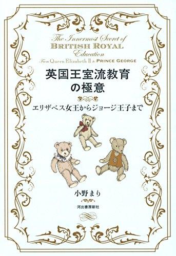 英国王室流教育の極意: エリザベス女王からジョージ王子まで