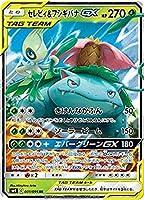 ポケモンカードゲーム SM9 001/095 セレビィ&フシギバナGX 草 (RR ダブルレア) 拡張パック タッグボルト