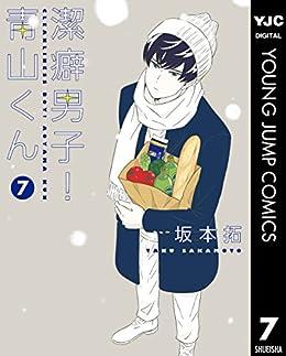 [坂本拓]の潔癖男子!青山くん 7 (ヤングジャンプコミックスDIGITAL)