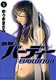 鉄腕バーディー EVOLUTION(5) 鉄腕バーディーEVOLUTION (ビッグコミックス)