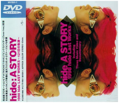 STORY 1998 hide LAST WORKS~121日の軌跡~ [DVD]の詳細を見る