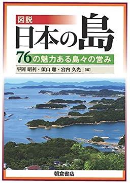 図説 日本の島: ―76の魅力ある島々の営み―