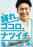 【無料小冊子】ナツイチGuide2015 (集英社文庫)