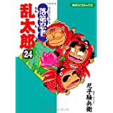 落第忍者乱太郎 24 (あさひコミックス)