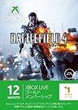 Xbox Live 12ヶ月+1 ヶ月 ゴールド メンバーシップ Battle Field 4 エディション【メーカー生産終了】