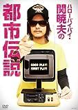 ハローバイバイ・関暁夫の都市伝説 GOOD PLAY! FUNNY PLAY![DVD]