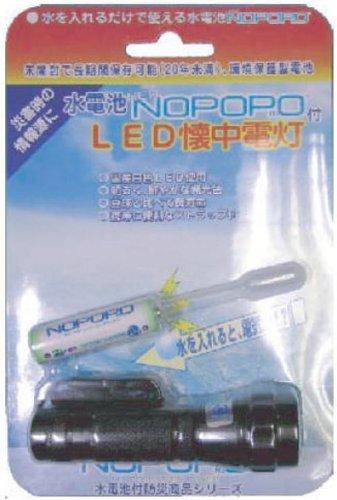 日本協能電子 NOPOPO 水電池付き防災商品シリーズ 水電池1本付きLED懐中電灯 NWP-LED...