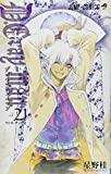 D.Grayーman 21 (ジャンプコミックス)