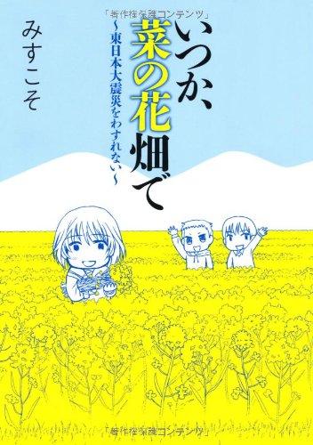 いつか、菜の花畑で ~東日本大震災をわすれない~の詳細を見る