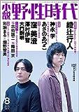 小説 野性時代 第177号 2018年8月号 (KADOKAWA文芸MOOK 179)