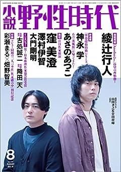 小説 野性時代 第177号 2018年8月号 (KADOKAWA BUNGEI MOOK)