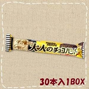 三立製菓 大人のチョコバット 30本入り1BOX